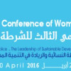 Conference of Women Police – Abu D